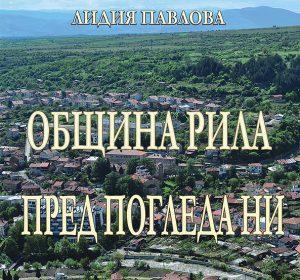 Copy of Za Vladi-001-Koritsa-Obshtina Rila