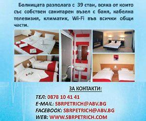 bolnica 2