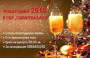nova godina 1510238175729