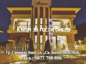 vikeya-3-copy