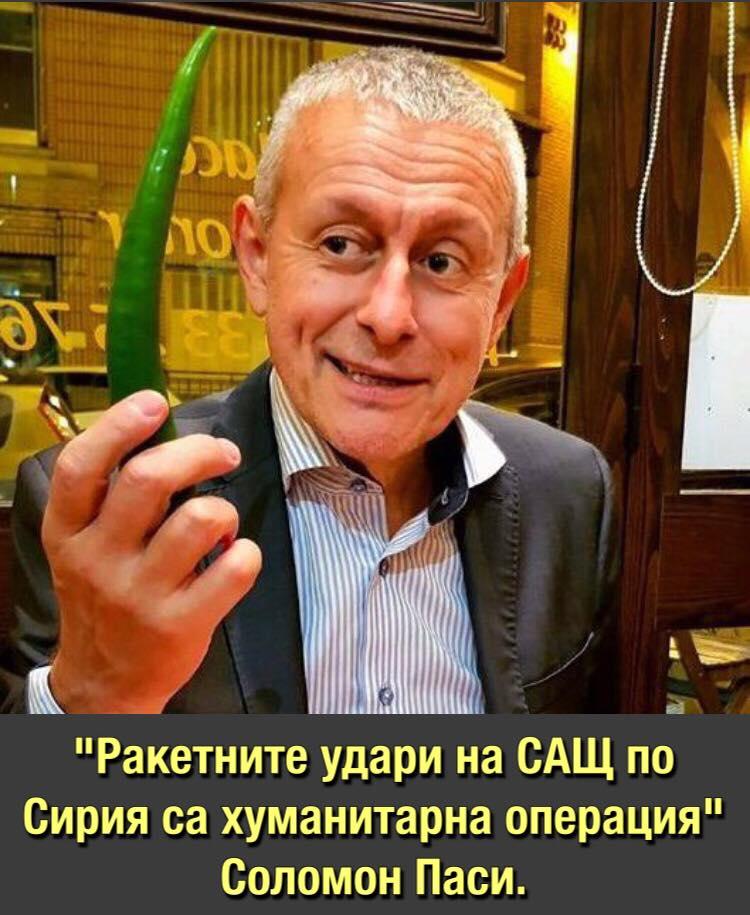 """Резултат с изображение за """"Майната му на православието"""""""