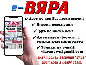 e-viara-300x227 copy