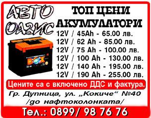 avto-oazis-copynew-1-new