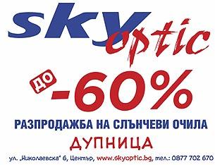 sky-new copy