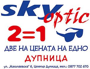 sky-new-